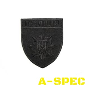 Нашивка-Шеврон ПОЛІЦІЯ Black