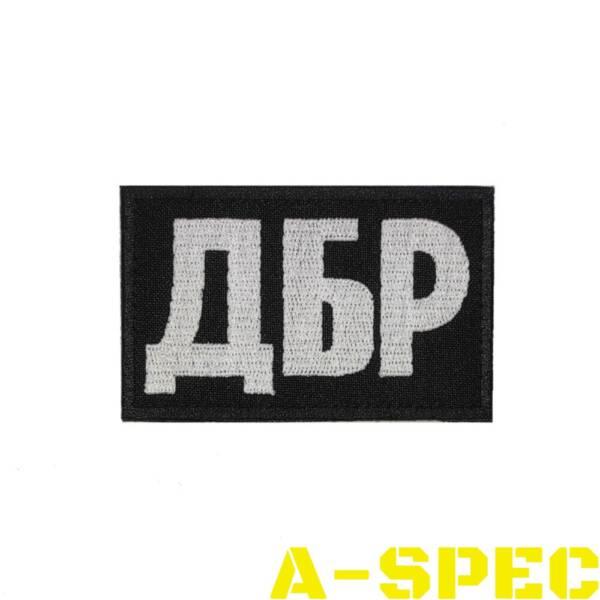 Нашивка ДБР 80х50мм